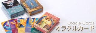 オラクルカード.jpg